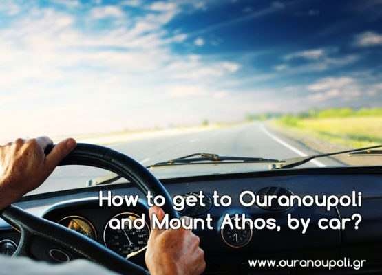 How to get to Ouranoupoli and Mount Athos, by car?