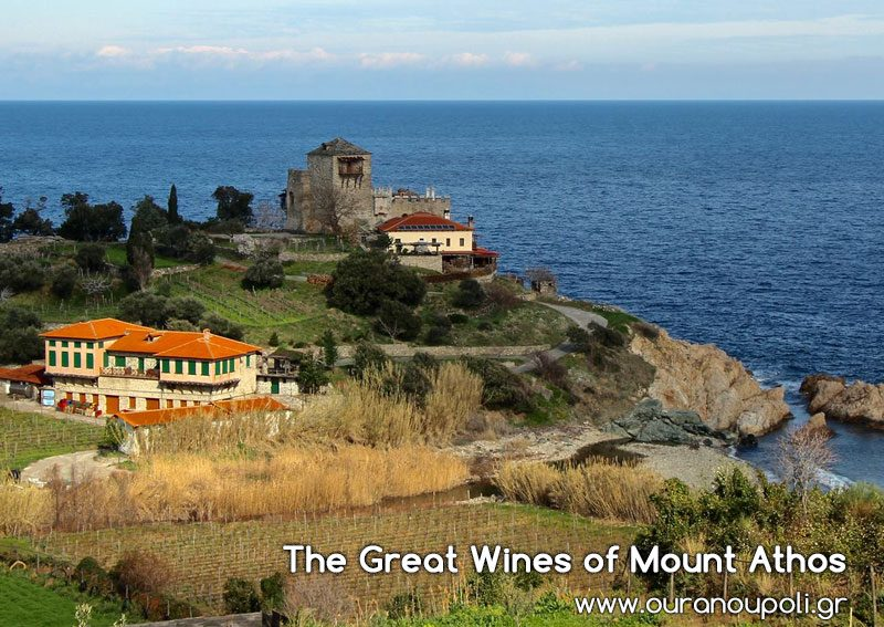 The Great Wines of Mount Athos